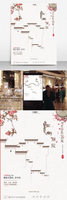简约中国风中式地产海报