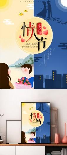 七夕创意插画手绘海报