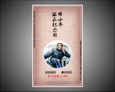 邓小平诞辰纪念日海报