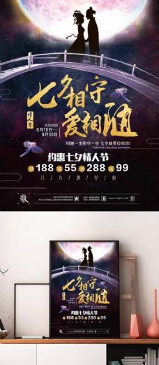 大气浪漫星空七夕情人节钜惠促销海报