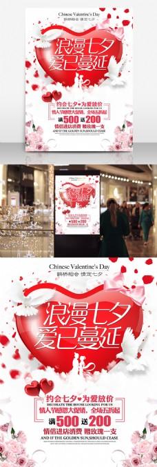 浪漫七夕情人节清新促销宣传海报