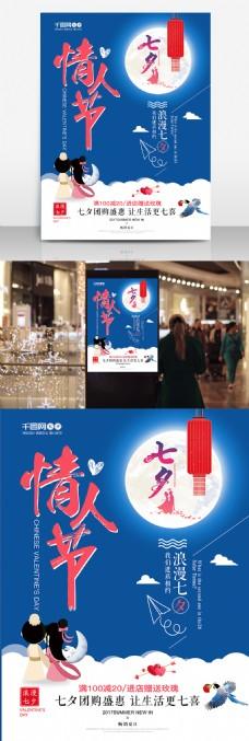 简约风中国传统节日七夕情人节促销活动海报
