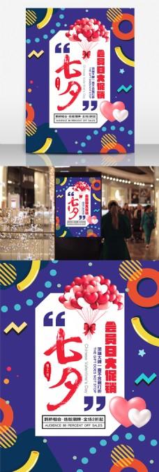 浪漫七夕情人节会员促销海报设计