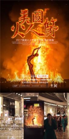 震撼火焰美国火人节节日海报设计