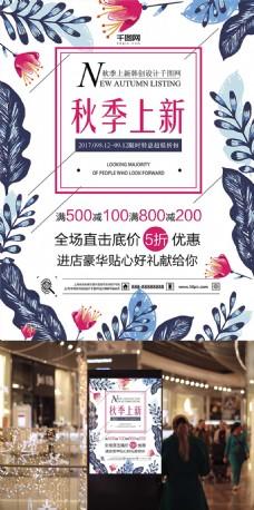 新品上市海报促销海报小清新秋季新品蓝叶