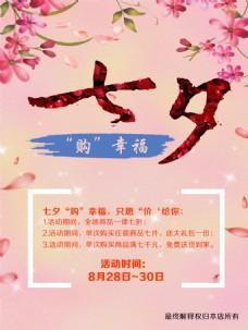 七夕够幸福促销海报