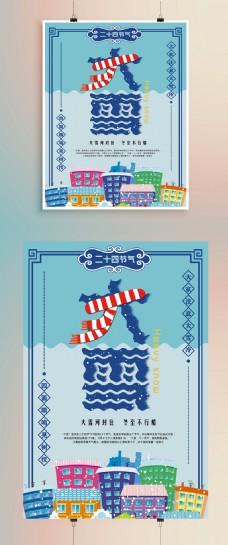 大雪节气节日海报设计