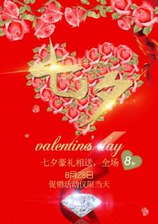 七夕玫瑰情缘商铺活动宣传海报