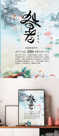 清新处暑二十四节气海报