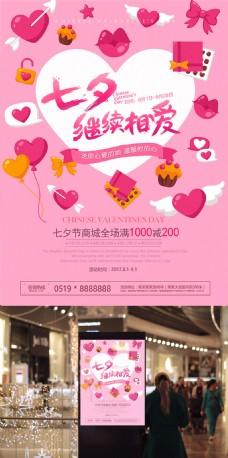 粉色个性七夕节促销海报