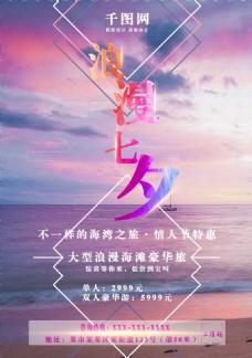 浪漫七夕情人节豪华旅游宣传海报