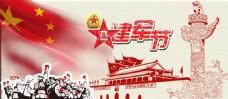 八一建军节节日海报设计