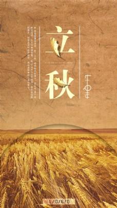 立秋文化海报