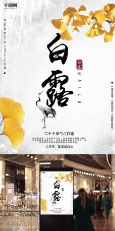 中国风24二十四节气白露节日活动创意海报
