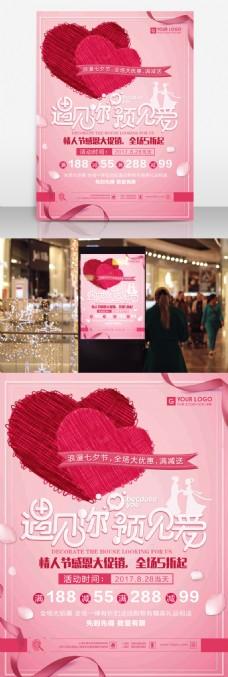 浪漫爱心七夕情人节遇见你促销海报