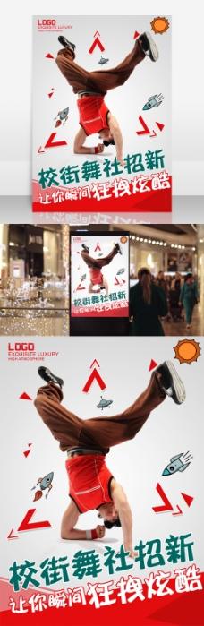 简约风格卡通学校社团招新纳新高清海报设计