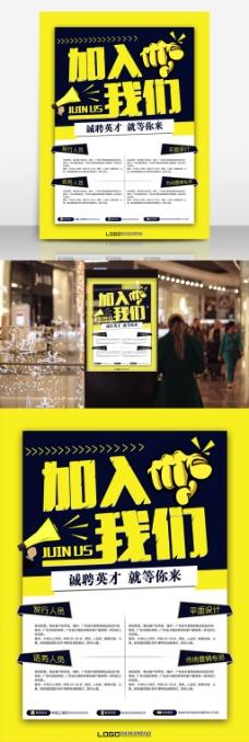 黄色背景加入我们招聘海报