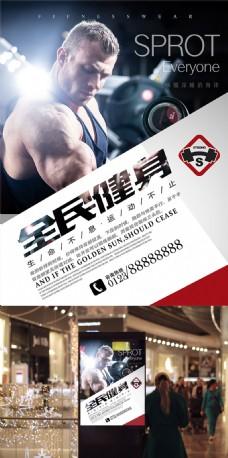 酷炫全民健身体育锻炼宣传海报