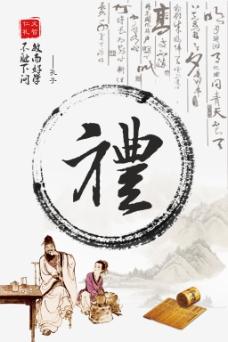 礼节文化海报设计