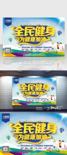 全民健身C4D精品渲染艺术字主题海报