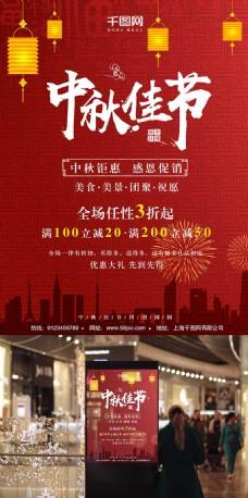 红色中秋节灯笼扁平风创意简约商业海报设计