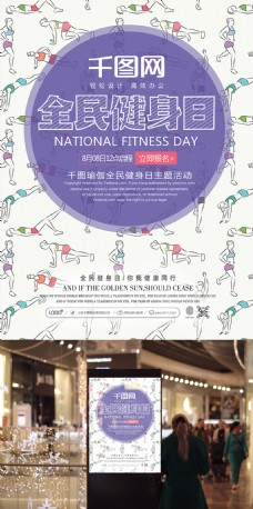 清新简约全民健身日瑜伽会所活动海报