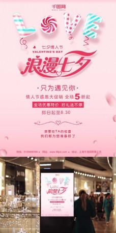 清新七夕情人节粉红气球糖果商业海报设计