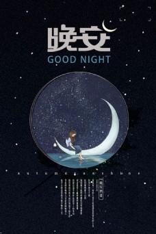 创意唯美晚安海报设计