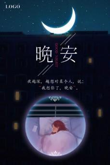 卡通晚安宣传海报