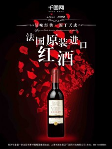 黑红大气经典奢华红酒海报模板设计