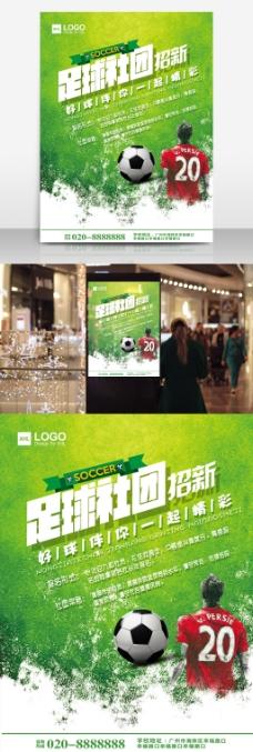 绿色足球社团招新海报