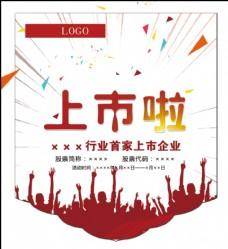 上市企业海报