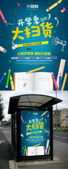 开学季大扫货学生用品促销海报