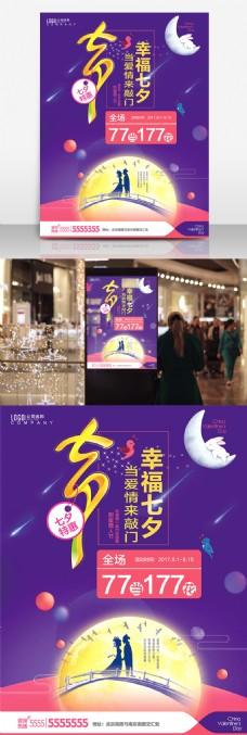 七夕情人节清新紫色促销海报设计
