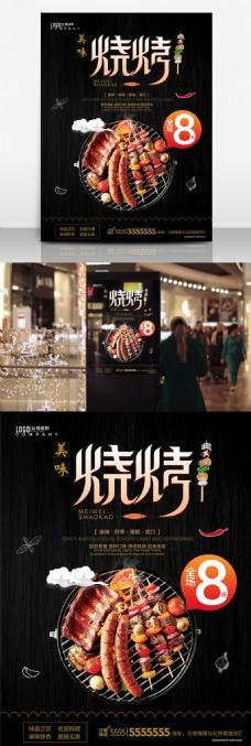 美食美味餐厅BBQ烧烤促销海报设计