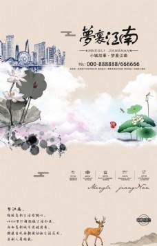 水墨风房产商业海报