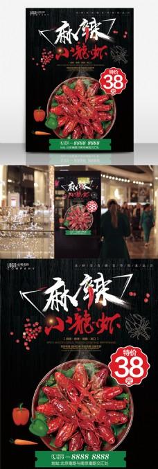 黑色背景麻辣小龙虾美食促销海报