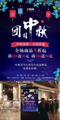 唯美夜空中秋节红月亮花朵简约商业海报设计