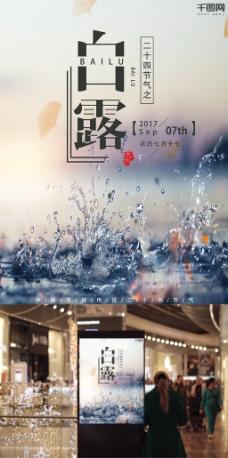 清新雨露白露二十四节气商业海报设计