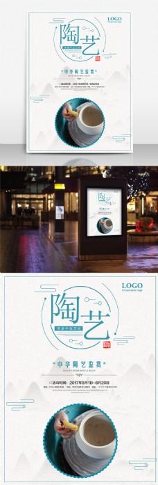 简约陶艺中华传统艺术海报