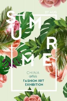 植物艺术海报