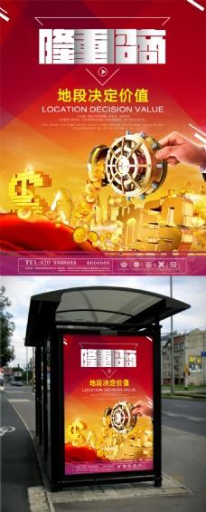 大气红色金色招商海报