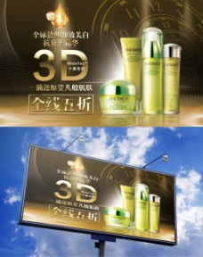 高端奢华护肤品化妆品促销海报