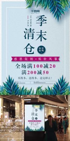 清新绿叶夏季清仓创意简约商业海报设计