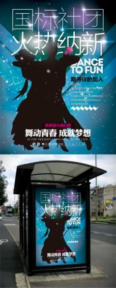 国标交际舞舞蹈社团招新宣传海报