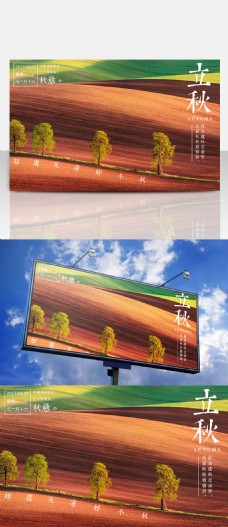 唯美文艺清新立秋海报设计微信配图