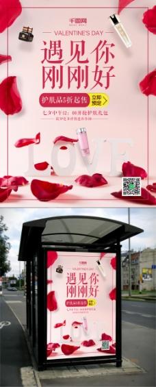 玫瑰花瓣七夕海报