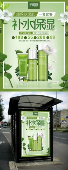 清新绿色植物护肤品促销海报