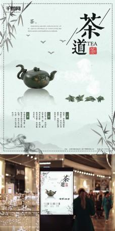 禅意中国风茶叶新茶上市促销海报设计模板