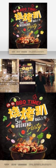 美食烧烤简约宣传促销海报